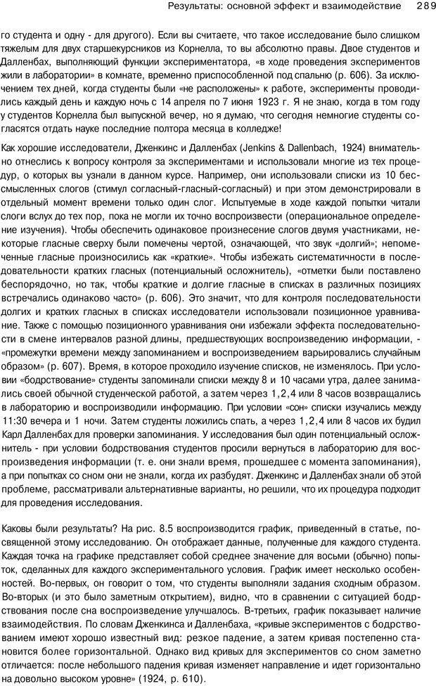 PDF. Исследование в психологии. Методы и планирование. Гудвин Д. Страница 288. Читать онлайн
