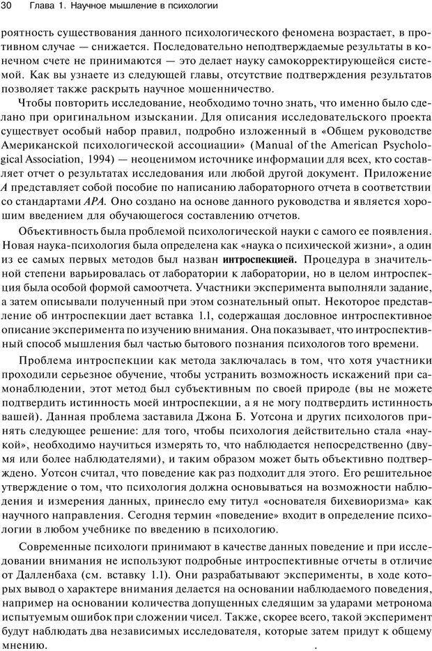 PDF. Исследование в психологии. Методы и планирование. Гудвин Д. Страница 29. Читать онлайн