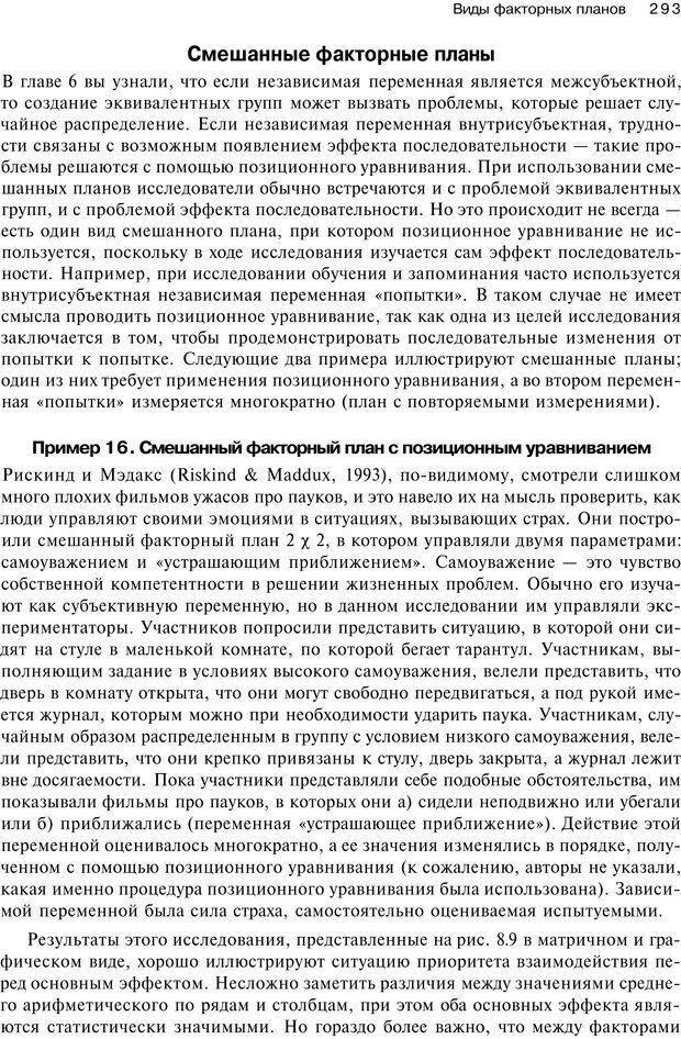 PDF. Исследование в психологии. Методы и планирование. Гудвин Д. Страница 292. Читать онлайн