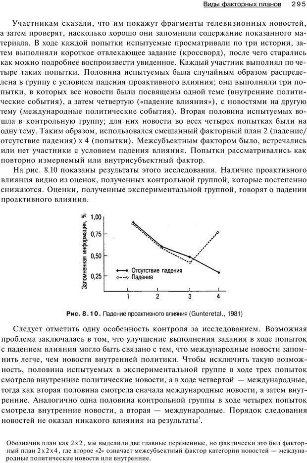 PDF. Исследование в психологии. Методы и планирование. Гудвин Д. Страница 294. Читать онлайн