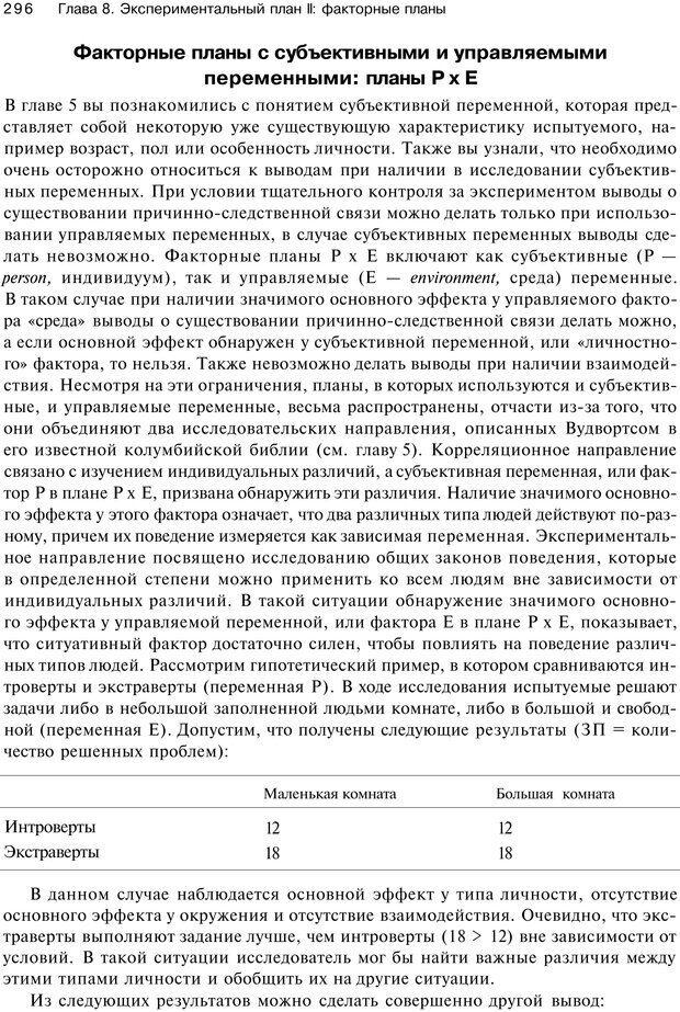 PDF. Исследование в психологии. Методы и планирование. Гудвин Д. Страница 295. Читать онлайн