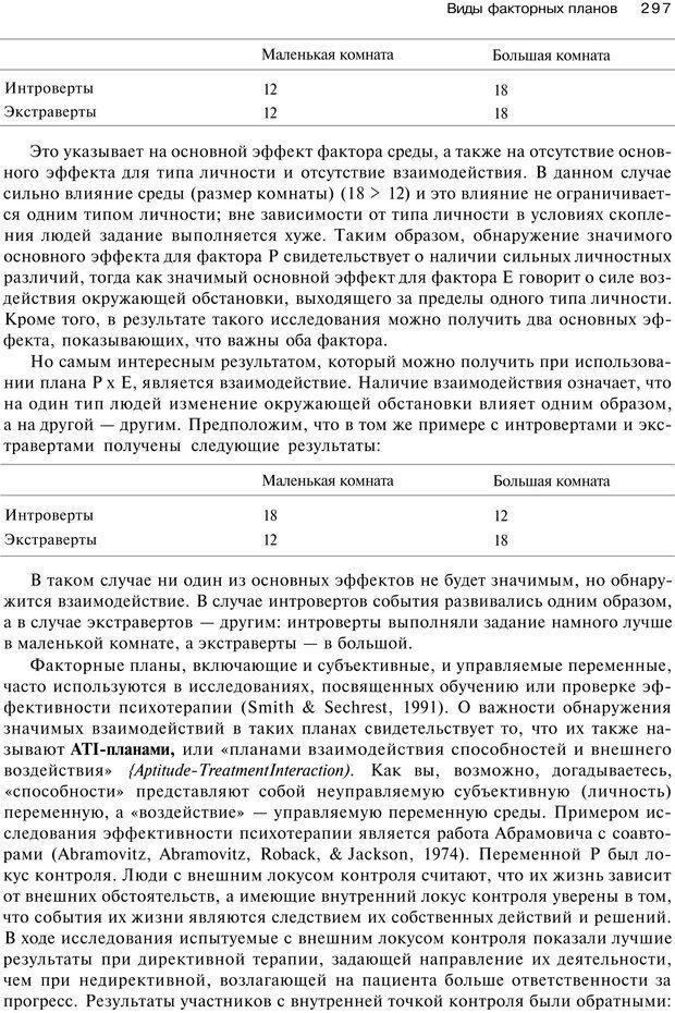 PDF. Исследование в психологии. Методы и планирование. Гудвин Д. Страница 296. Читать онлайн