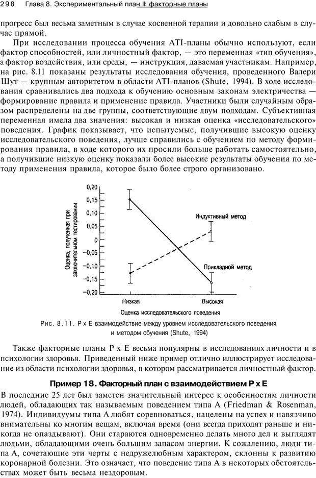 PDF. Исследование в психологии. Методы и планирование. Гудвин Д. Страница 297. Читать онлайн