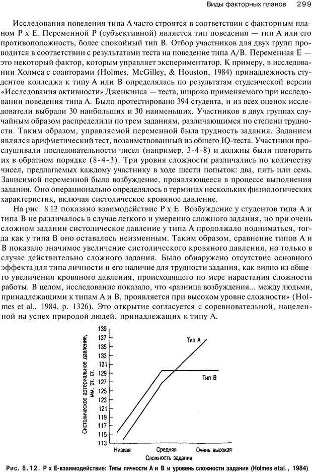 PDF. Исследование в психологии. Методы и планирование. Гудвин Д. Страница 298. Читать онлайн