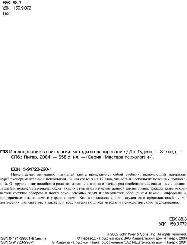 PDF. Исследование в психологии. Методы и планирование. Гудвин Д. Страница 3. Читать онлайн