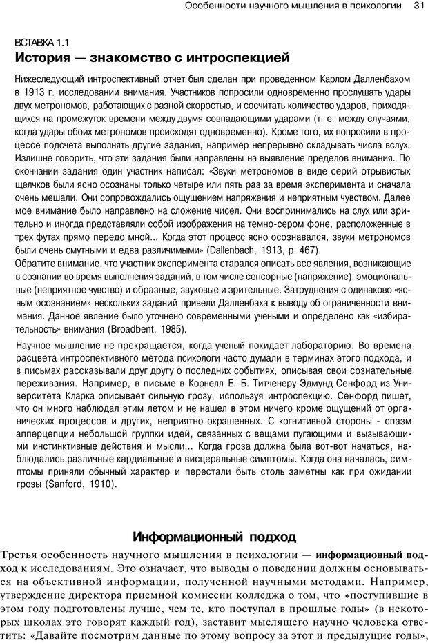 PDF. Исследование в психологии. Методы и планирование. Гудвин Д. Страница 30. Читать онлайн