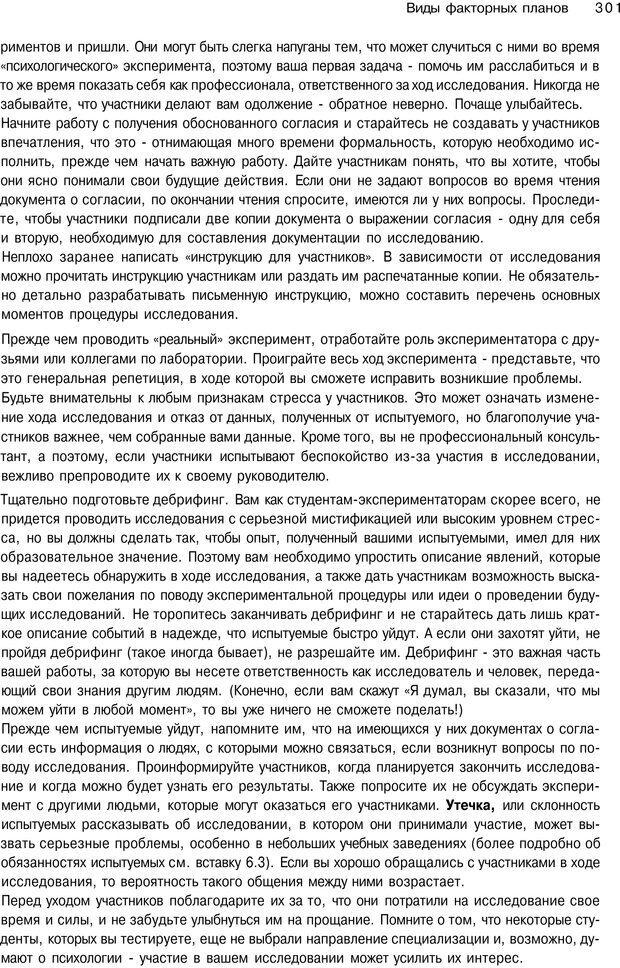 PDF. Исследование в психологии. Методы и планирование. Гудвин Д. Страница 300. Читать онлайн