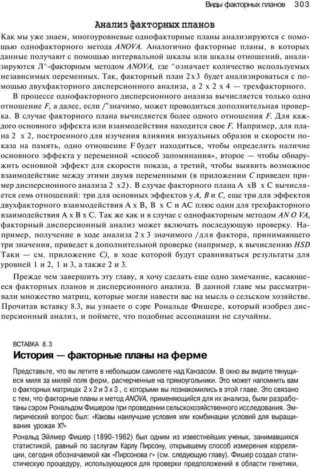 PDF. Исследование в психологии. Методы и планирование. Гудвин Д. Страница 302. Читать онлайн