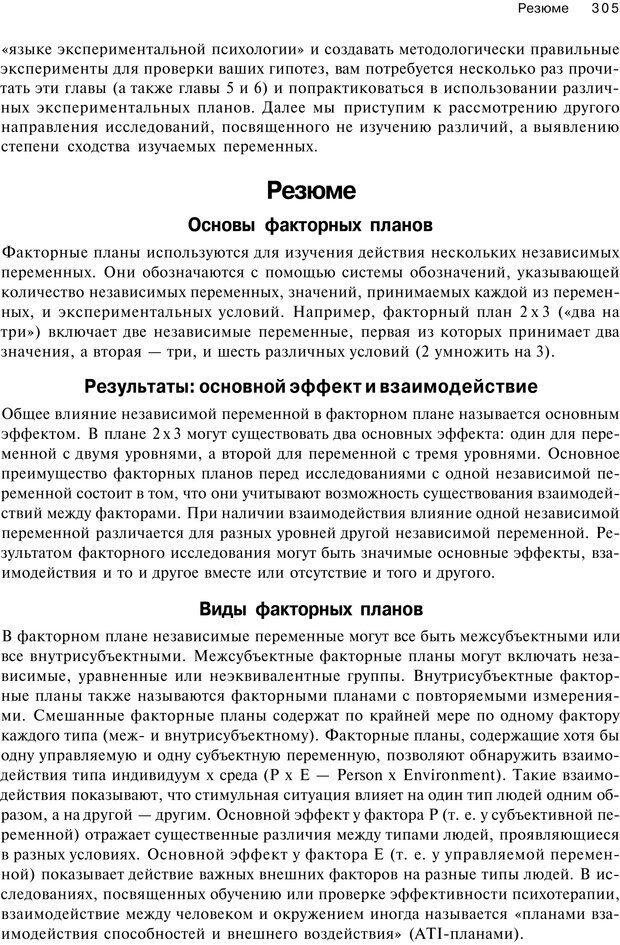 PDF. Исследование в психологии. Методы и планирование. Гудвин Д. Страница 304. Читать онлайн