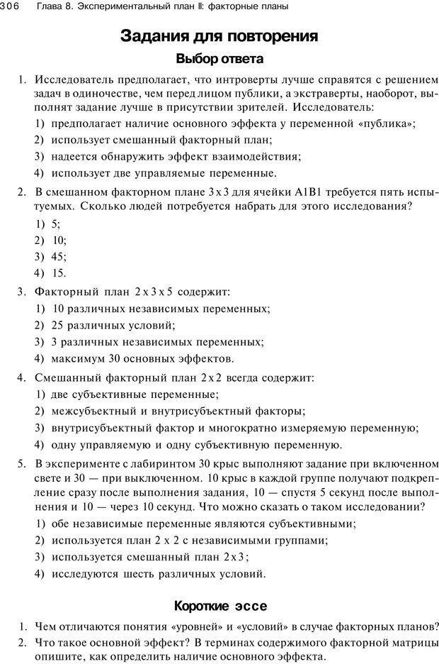 PDF. Исследование в психологии. Методы и планирование. Гудвин Д. Страница 305. Читать онлайн