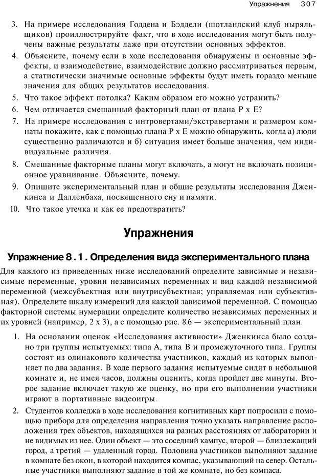 PDF. Исследование в психологии. Методы и планирование. Гудвин Д. Страница 306. Читать онлайн