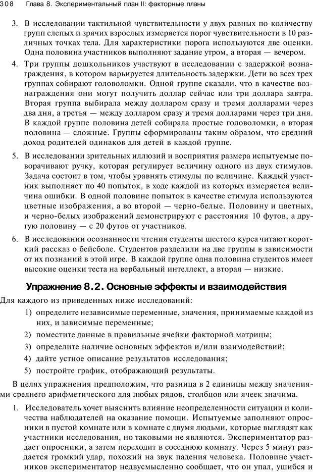 PDF. Исследование в психологии. Методы и планирование. Гудвин Д. Страница 307. Читать онлайн