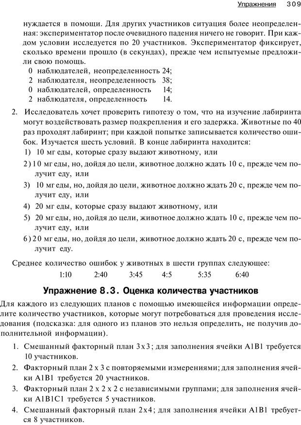 PDF. Исследование в психологии. Методы и планирование. Гудвин Д. Страница 308. Читать онлайн