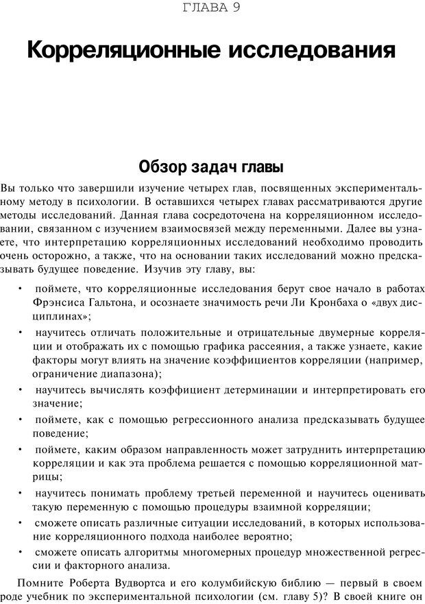 PDF. Исследование в психологии. Методы и планирование. Гудвин Д. Страница 309. Читать онлайн