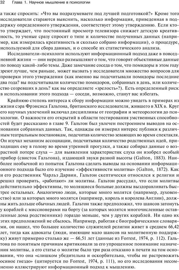 PDF. Исследование в психологии. Методы и планирование. Гудвин Д. Страница 31. Читать онлайн