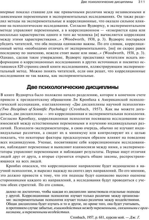 PDF. Исследование в психологии. Методы и планирование. Гудвин Д. Страница 310. Читать онлайн