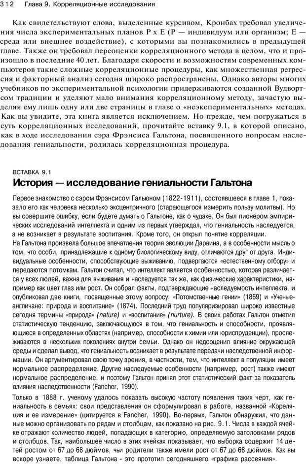 PDF. Исследование в психологии. Методы и планирование. Гудвин Д. Страница 311. Читать онлайн