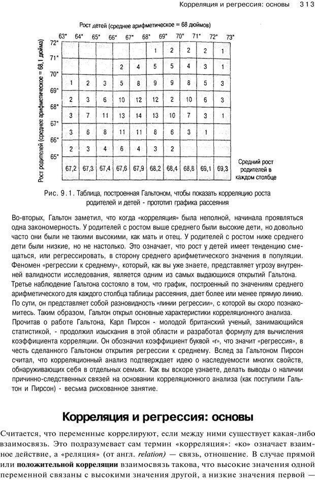 PDF. Исследование в психологии. Методы и планирование. Гудвин Д. Страница 312. Читать онлайн