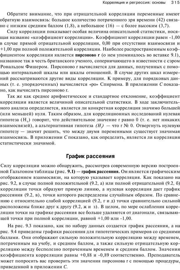 PDF. Исследование в психологии. Методы и планирование. Гудвин Д. Страница 314. Читать онлайн