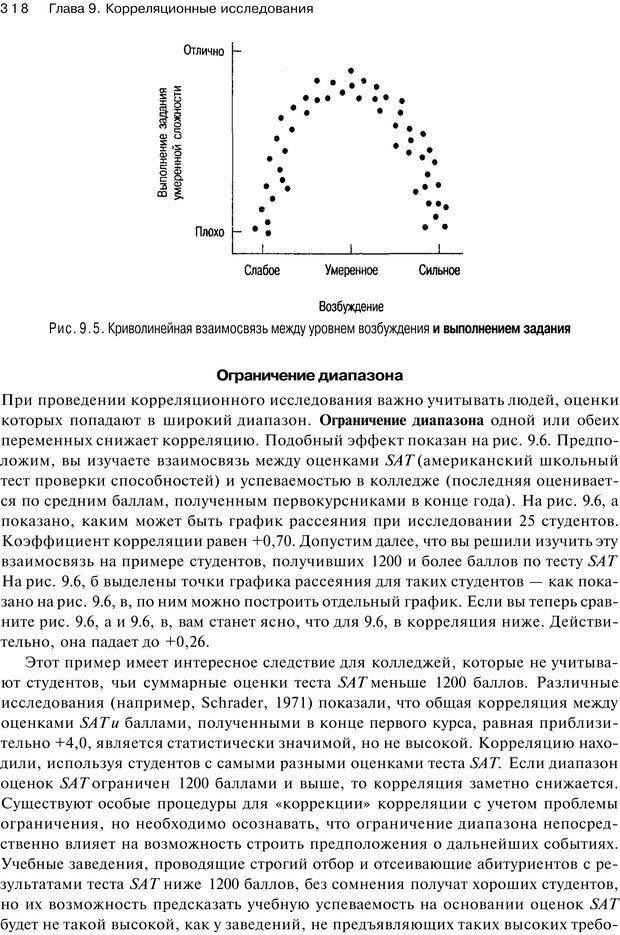 PDF. Исследование в психологии. Методы и планирование. Гудвин Д. Страница 317. Читать онлайн