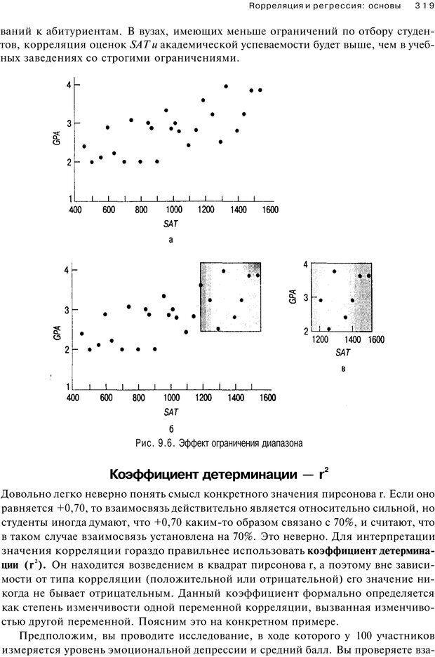PDF. Исследование в психологии. Методы и планирование. Гудвин Д. Страница 318. Читать онлайн