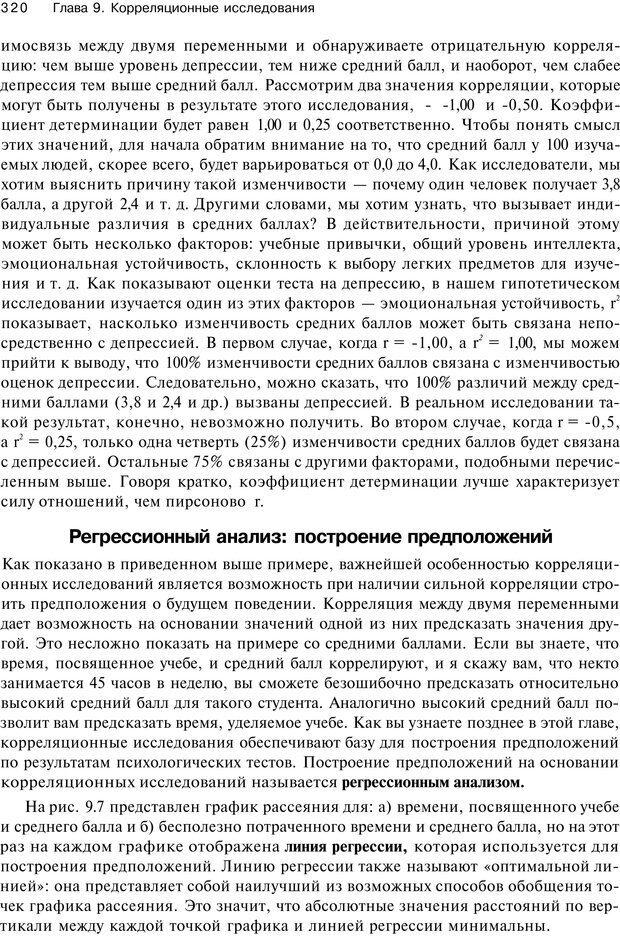 PDF. Исследование в психологии. Методы и планирование. Гудвин Д. Страница 319. Читать онлайн
