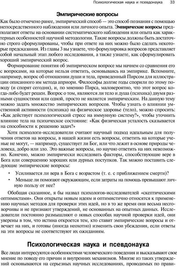 PDF. Исследование в психологии. Методы и планирование. Гудвин Д. Страница 32. Читать онлайн
