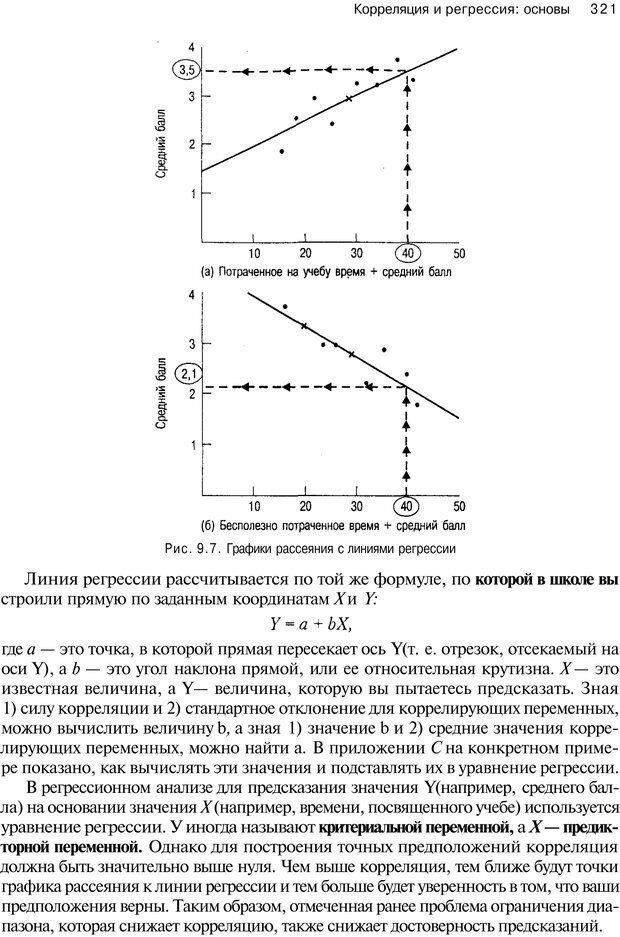 PDF. Исследование в психологии. Методы и планирование. Гудвин Д. Страница 320. Читать онлайн