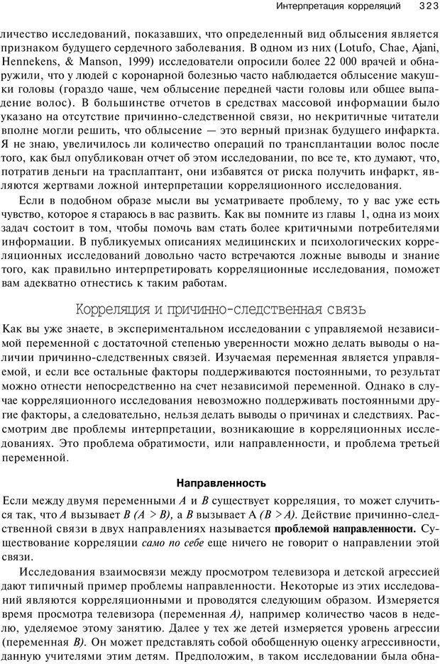 PDF. Исследование в психологии. Методы и планирование. Гудвин Д. Страница 322. Читать онлайн