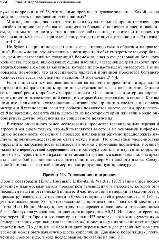 PDF. Исследование в психологии. Методы и планирование. Гудвин Д. Страница 323. Читать онлайн
