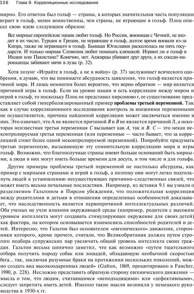 PDF. Исследование в психологии. Методы и планирование. Гудвин Д. Страница 325. Читать онлайн