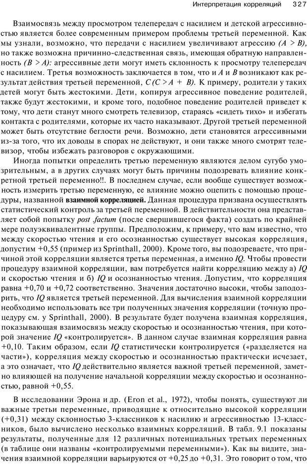 PDF. Исследование в психологии. Методы и планирование. Гудвин Д. Страница 326. Читать онлайн