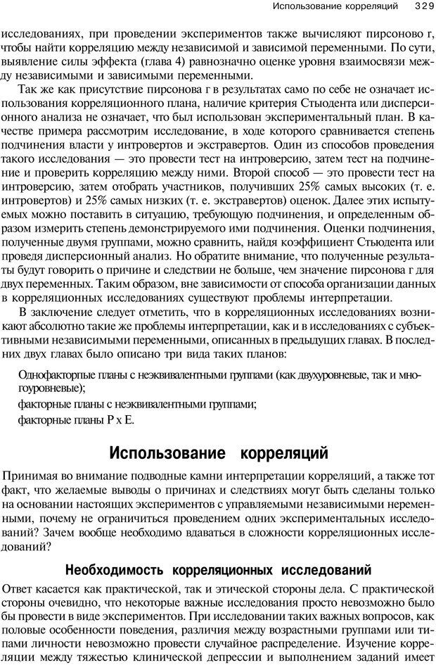 PDF. Исследование в психологии. Методы и планирование. Гудвин Д. Страница 328. Читать онлайн