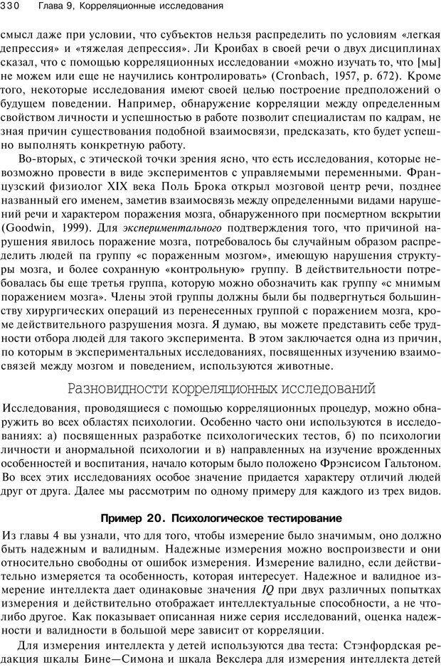 PDF. Исследование в психологии. Методы и планирование. Гудвин Д. Страница 329. Читать онлайн