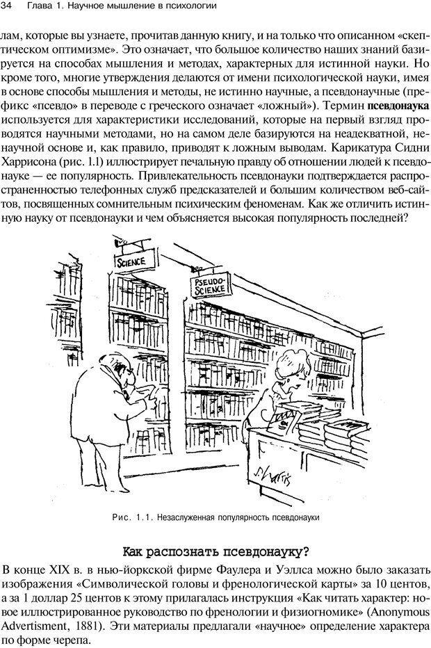 PDF. Исследование в психологии. Методы и планирование. Гудвин Д. Страница 33. Читать онлайн