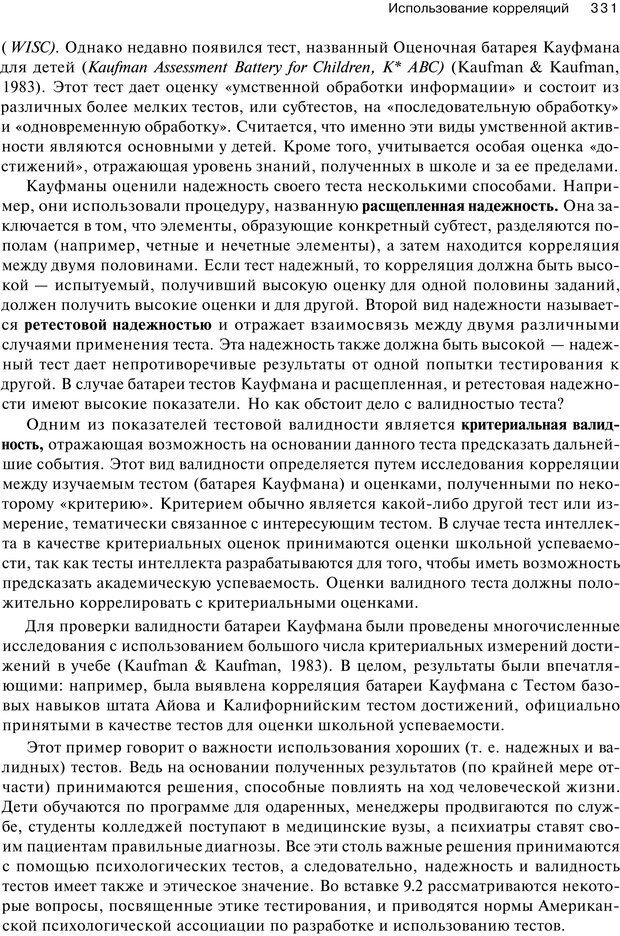 PDF. Исследование в психологии. Методы и планирование. Гудвин Д. Страница 330. Читать онлайн