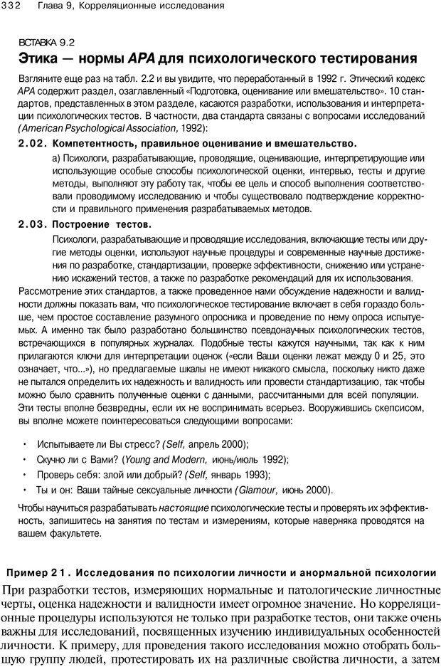 PDF. Исследование в психологии. Методы и планирование. Гудвин Д. Страница 331. Читать онлайн