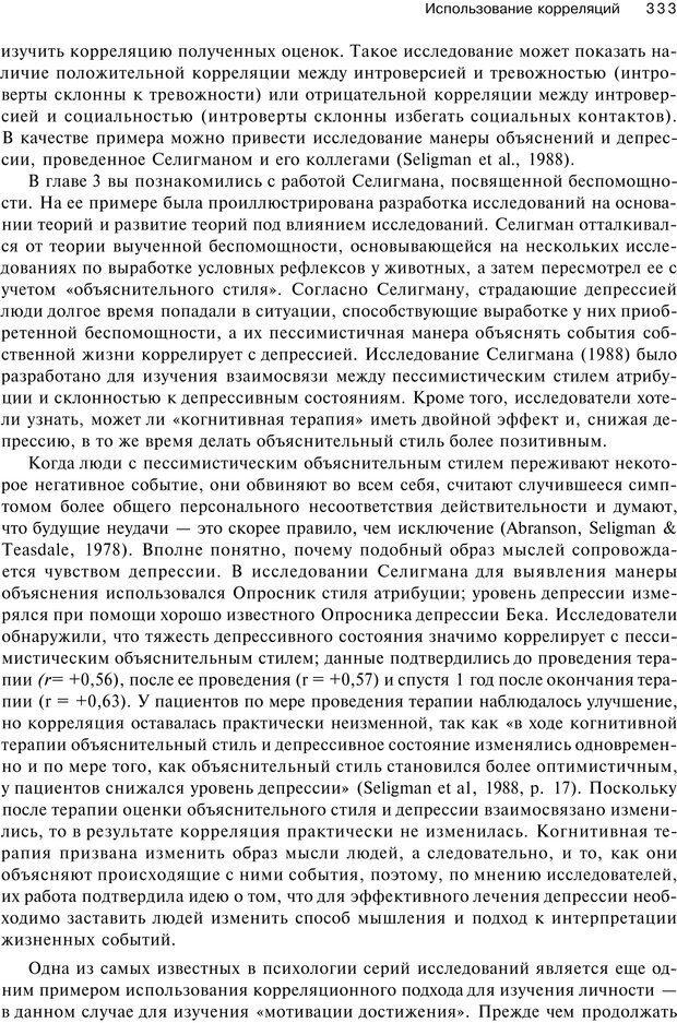 PDF. Исследование в психологии. Методы и планирование. Гудвин Д. Страница 332. Читать онлайн