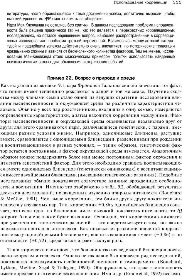 PDF. Исследование в психологии. Методы и планирование. Гудвин Д. Страница 334. Читать онлайн