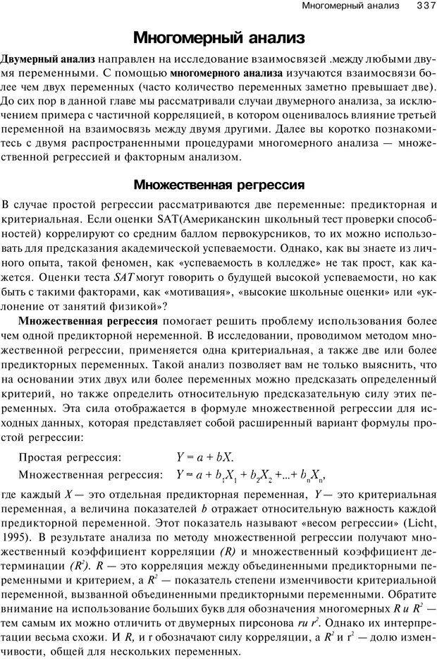 PDF. Исследование в психологии. Методы и планирование. Гудвин Д. Страница 336. Читать онлайн