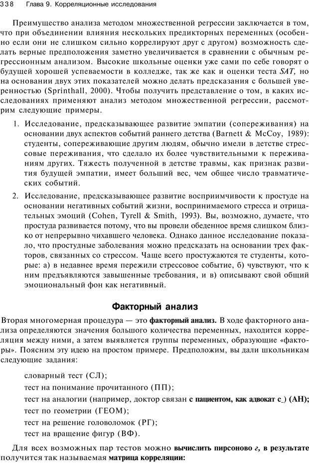 PDF. Исследование в психологии. Методы и планирование. Гудвин Д. Страница 337. Читать онлайн