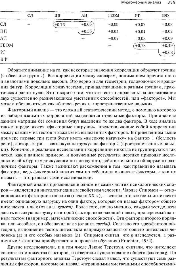 PDF. Исследование в психологии. Методы и планирование. Гудвин Д. Страница 338. Читать онлайн