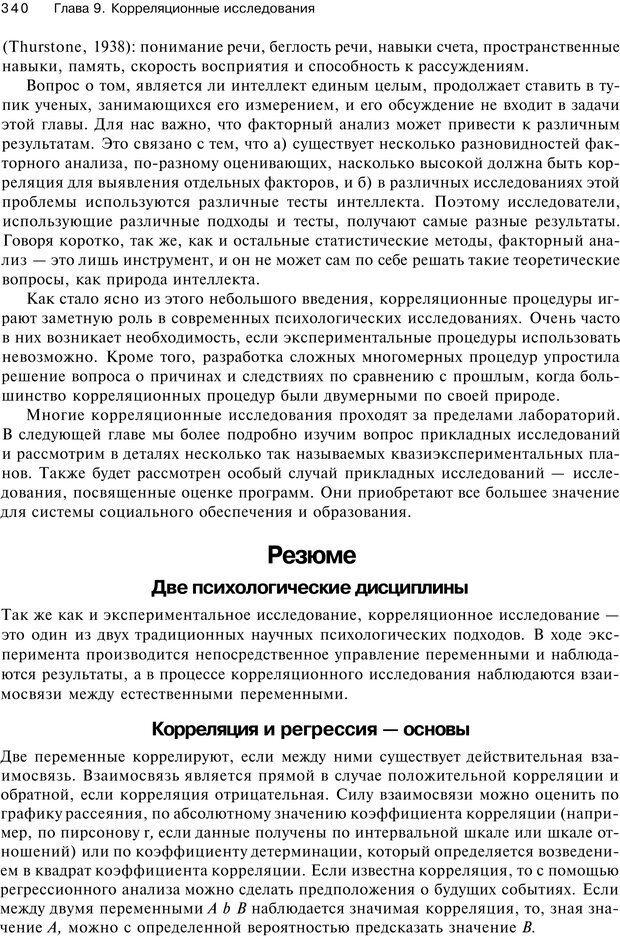 PDF. Исследование в психологии. Методы и планирование. Гудвин Д. Страница 339. Читать онлайн