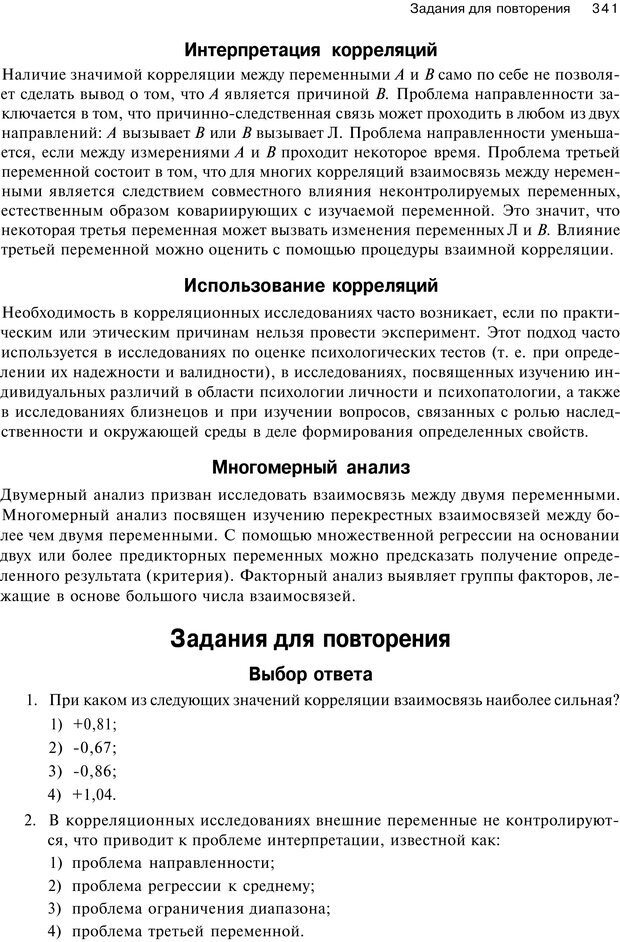 PDF. Исследование в психологии. Методы и планирование. Гудвин Д. Страница 340. Читать онлайн