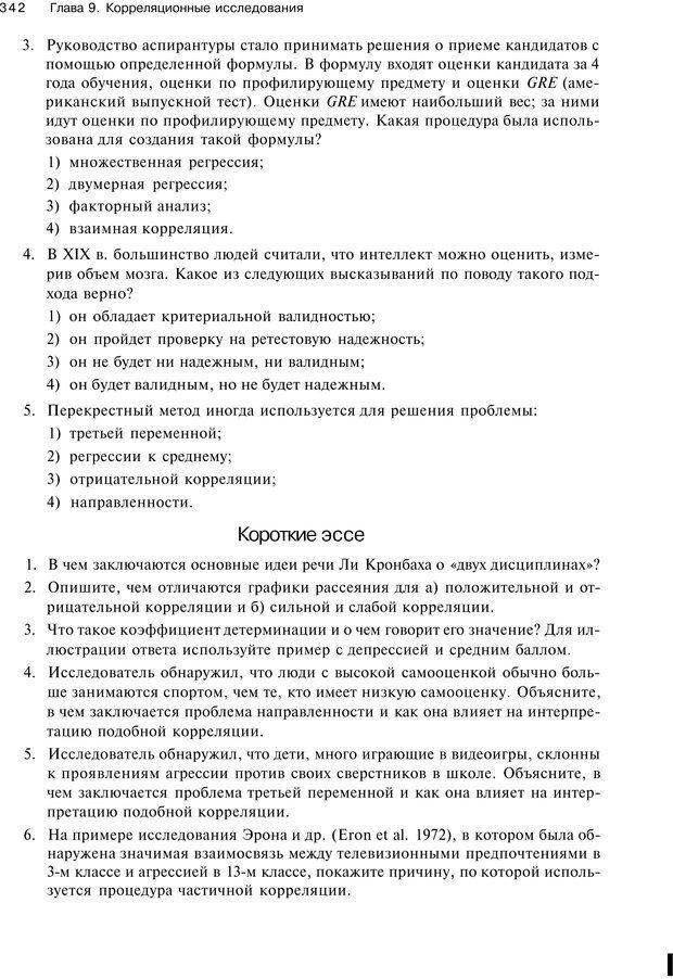 PDF. Исследование в психологии. Методы и планирование. Гудвин Д. Страница 341. Читать онлайн