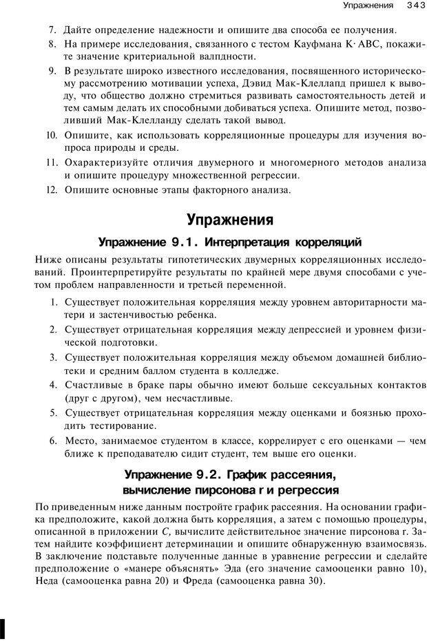PDF. Исследование в психологии. Методы и планирование. Гудвин Д. Страница 342. Читать онлайн