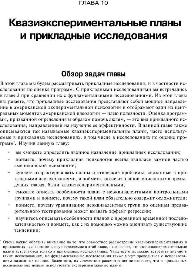 PDF. Исследование в психологии. Методы и планирование. Гудвин Д. Страница 344. Читать онлайн