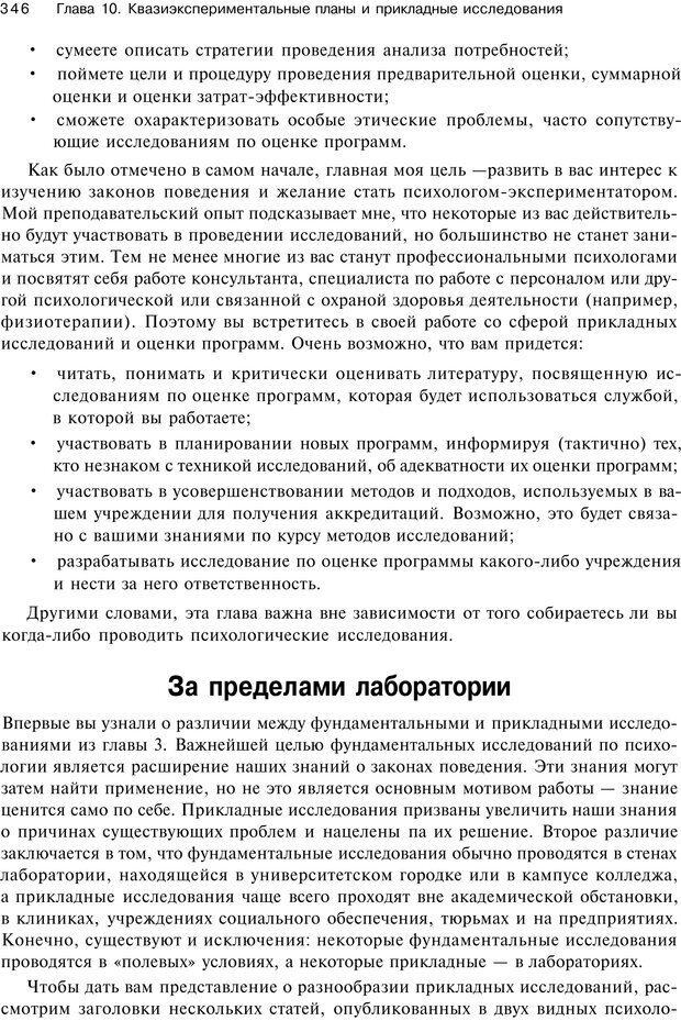 PDF. Исследование в психологии. Методы и планирование. Гудвин Д. Страница 345. Читать онлайн