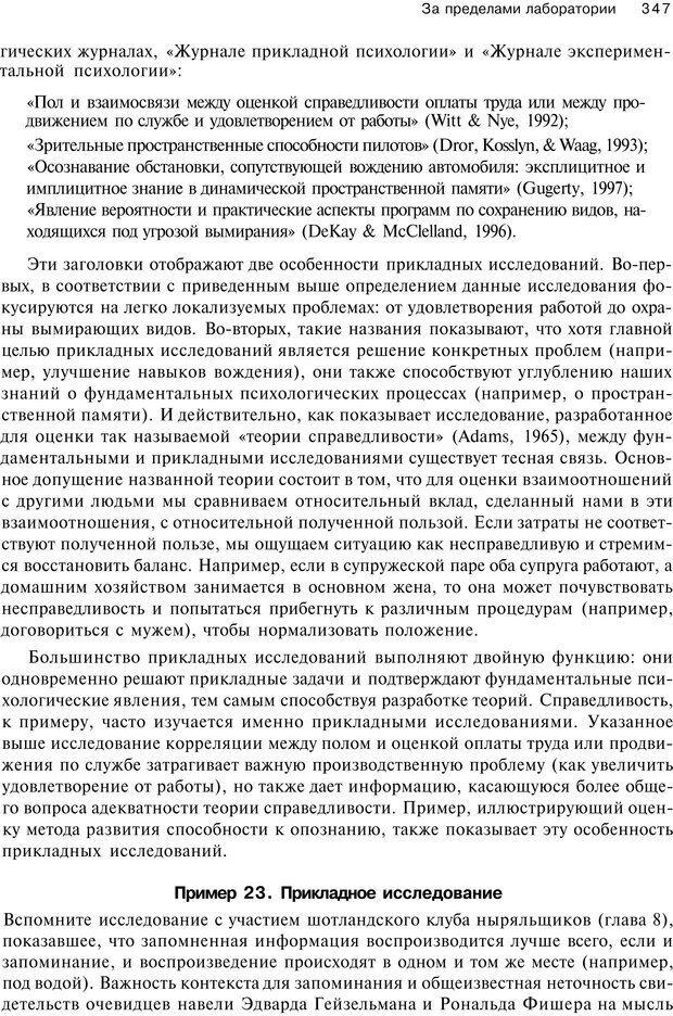 PDF. Исследование в психологии. Методы и планирование. Гудвин Д. Страница 346. Читать онлайн