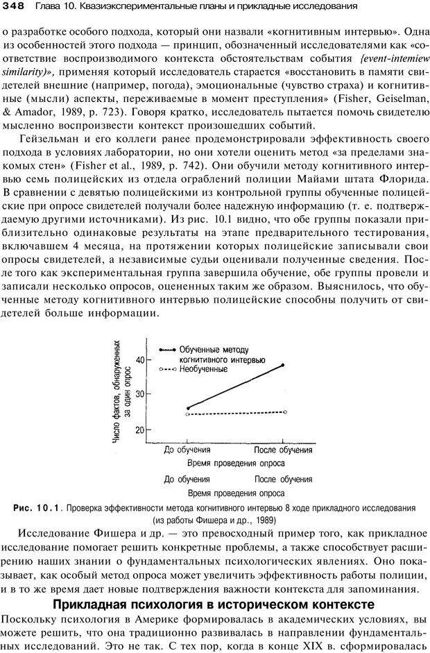 PDF. Исследование в психологии. Методы и планирование. Гудвин Д. Страница 347. Читать онлайн